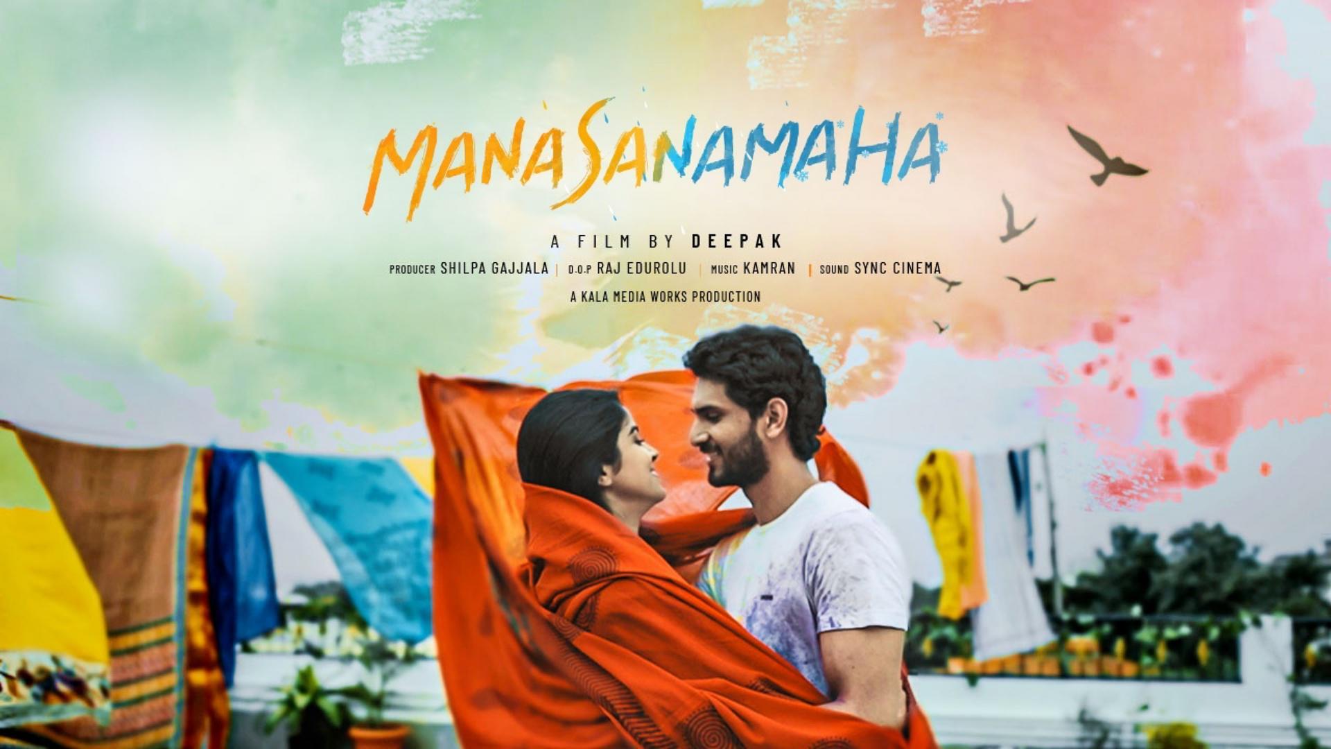 Manasanamaha